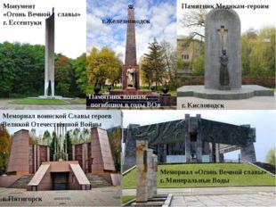 Памятник Воину-освободителю г. Ессентуки Монумент «Огонь Вечной славы» г. Ес
