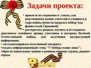 документы семейного архива участника и ветерана Великой Отечественной войны,