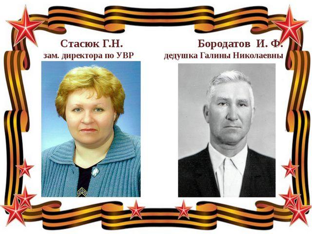 Стасюк Г.Н. Бородатов И. Ф. зам. директора по УВР дедушка Галины Николаевны
