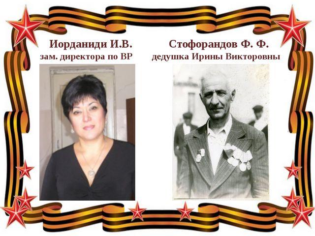 Иорданиди И.В. Стофорандов Ф. Ф. зам. директора по ВР дедушка Ирины Викторовны