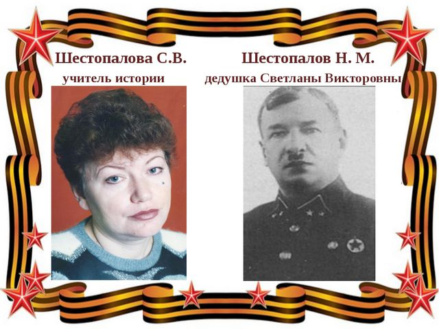 Шестопалова С.В. Шестопалов Н. М. учитель истории дедушка Светланы Викторовны