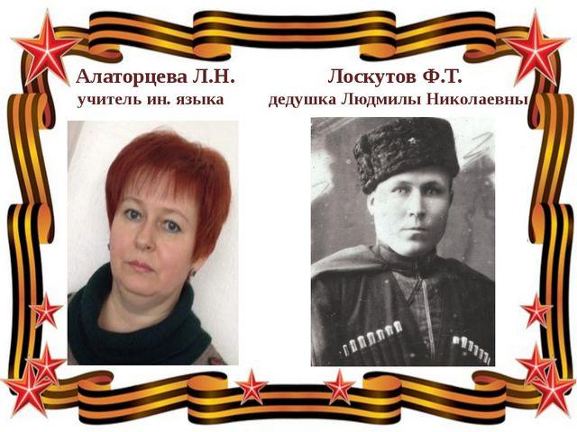 Алаторцева Л.Н. Лоскутов Ф.Т. учитель ин. языка дедушка Людмилы Николаевны
