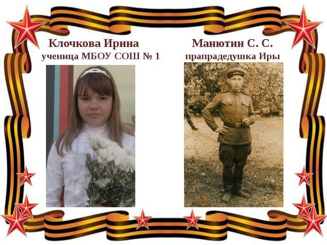 Клочкова Ирина Манютин С. С. ученица МБОУ СОШ № 1 прапрадедушка Иры