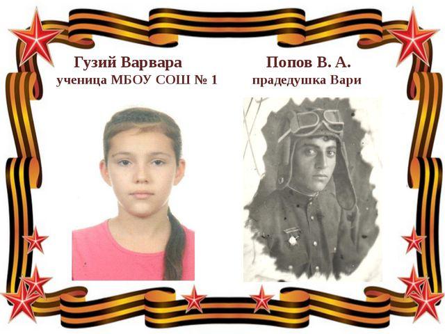 Гузий Варвара Попов В. А. ученица МБОУ СОШ № 1 прадедушка Вари