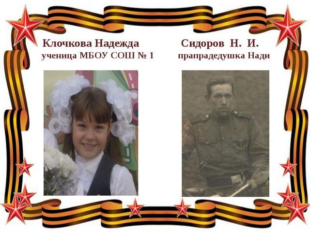 Клочкова Надежда Сидоров Н. И. ученица МБОУ СОШ № 1 прапрадедушка Нади