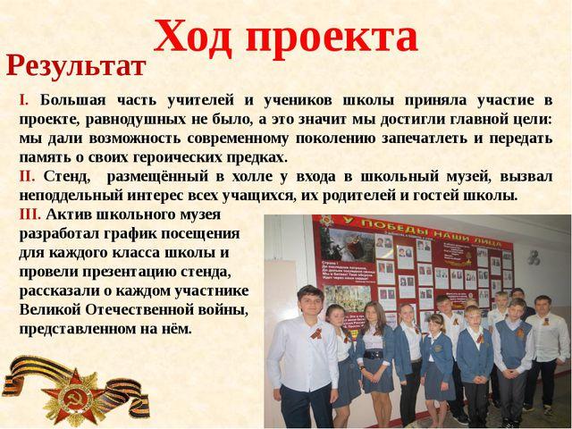 Результат Ход проекта I. Большая часть учителей и учеников школы приняла учас...