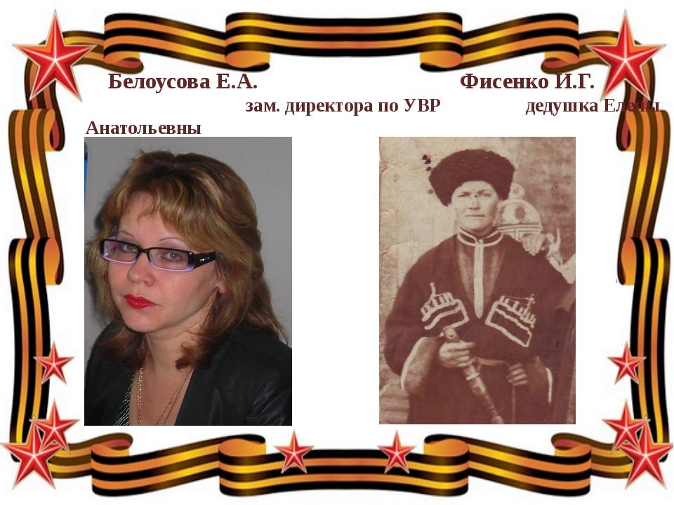 Белоусова Е.А. Фисенко И.Г. зам. директора по УВР дедушка Елены Анатольевны