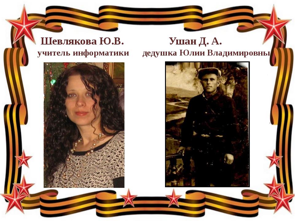 Шевлякова Ю.В. Ушан Д. А. учитель информатики дедушка Юлии Владимировны