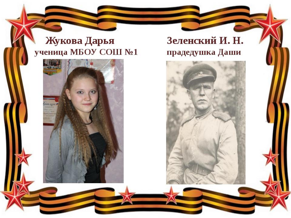 Жукова Дарья Зеленский И. Н. ученица МБОУ СОШ №1 прадедушка Даши