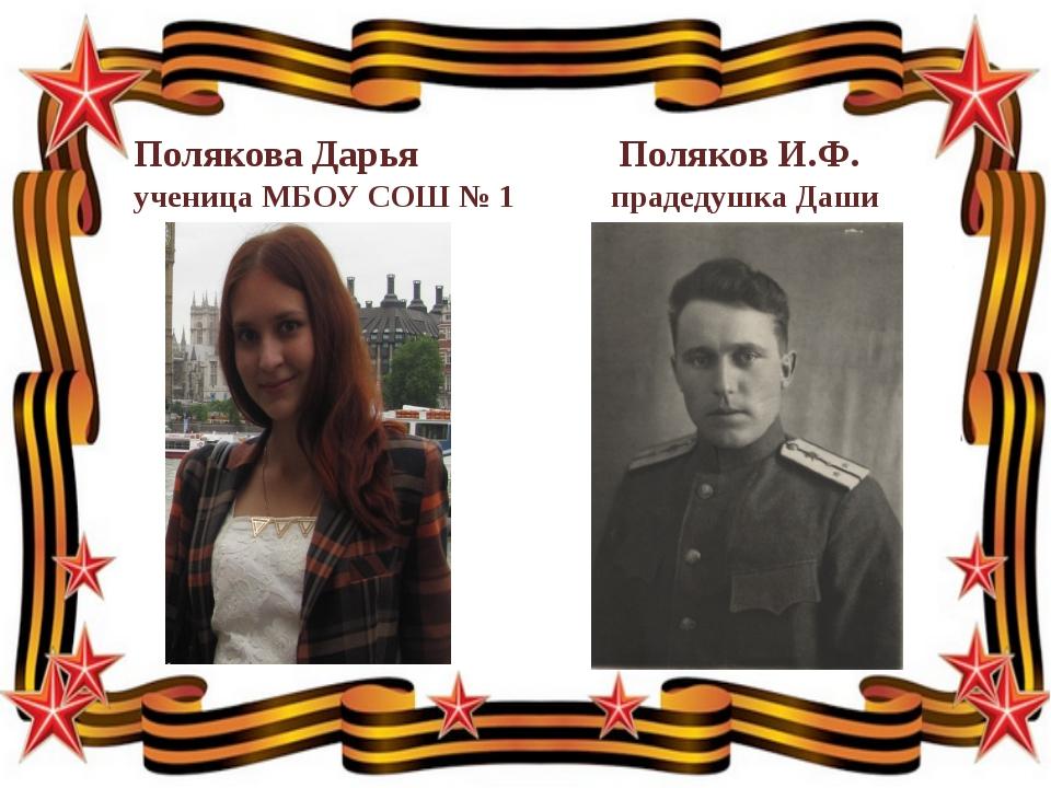 Полякова Дарья Поляков И.Ф. ученица МБОУ СОШ № 1 прадедушка Даши
