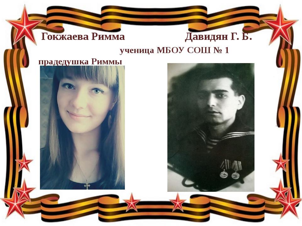 Гокжаева Римма Давидян Г. Б. ученица МБОУ СОШ № 1 прадедушка Риммы