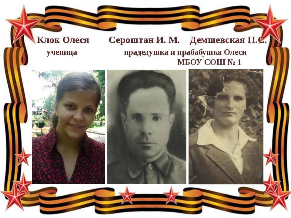Клок Олеся Сероштан И. М. Демшевская П.С. ученица прадедушка и прабабушка Оле...