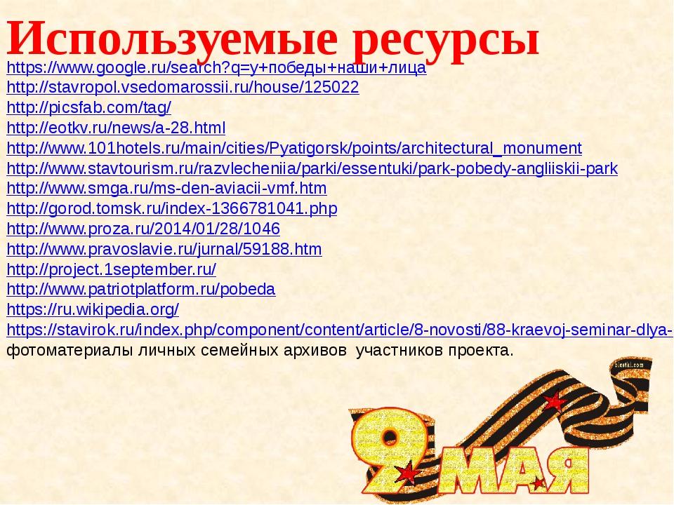 https://www.google.ru/search?q=у+победы+наши+лица http://stavropol.vsedomaro...