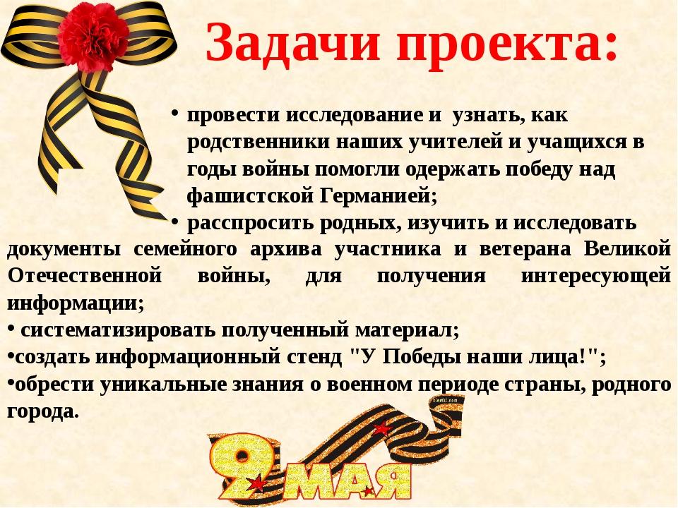 документы семейного архива участника и ветерана Великой Отечественной войны,...