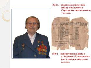 Вольвачёва Анастасия Фёдоровна 3. Найдите значения выражений: а) если а=971,