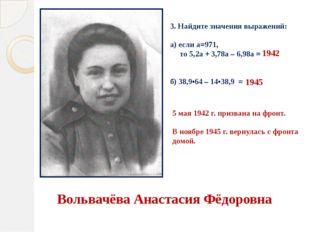 Первое боевое крещение Анастасия Фёдоровна получила под Тулой в феврале 1943