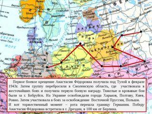 Анастасия Фёдоровна награждена двумя медалями «За боевые заслуги (1943г., 19