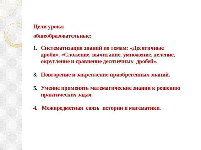 Цели урока: общеобразовательные: Систематизация знаний по темам: «Десятичные...
