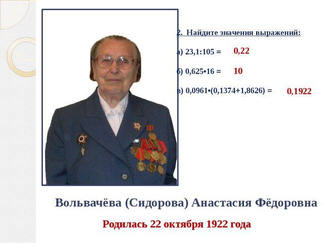 Вольвачёва Анастасия Фёдоровна 22 июня 1941 года началась Великая Отечественн...