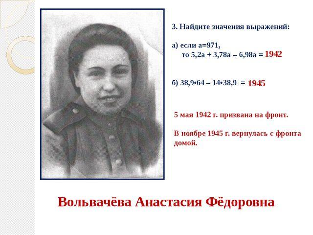 Первое боевое крещение Анастасия Фёдоровна получила под Тулой в феврале 1943...