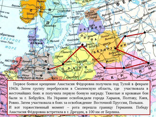 Анастасия Фёдоровна награждена двумя медалями «За боевые заслуги (1943г., 19...