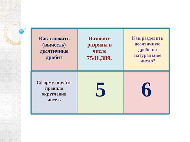 1. Найдите значения выражений и вставьте соответствующие буквы в таблицу отве...