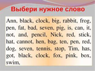 Ann, black, clock, big, rabbit, frog, pen, fat, bad, seven, pig, is, can, it,