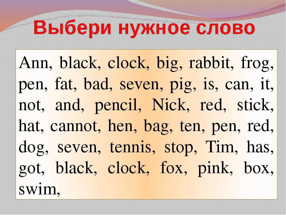 Ann, black, clock, big, rabbit, frog, pen, fat, bad, seven, pig, is, can, it,...