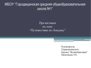 """МБОУ """"Городищенская средняя общеобразовательная школа №1"""" Презентация по теме"""