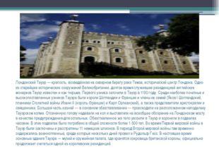 Лондонский Тауэр — крепость, возведённая на северном берегу реки Темза, истор