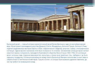 Британский музей — главный историко-археологический музей Великобритании и од