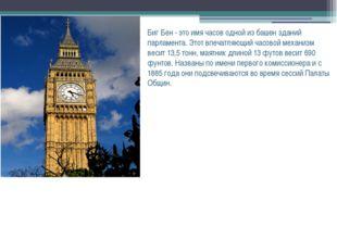Биг Бен - это имя часов одной из башен зданий парламента. Этот впечатляющий ч
