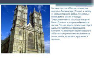 Вестминстерское Аббатство - готическая церковь в Вестминстере (Лондон), к зап