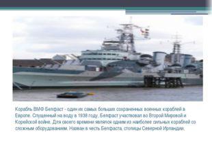 Корабль ВМФ Белфаст - один их самых больших сохраненных военных кораблей в Ев