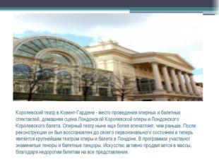 Королевский театр в Ковент-Гардене - место проведения оперных и балетных спек