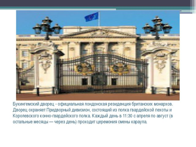 Букингемский дворец - официальная лондонская резиденция британских монархов....