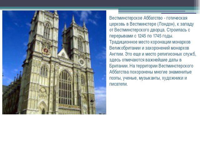 Вестминстерское Аббатство - готическая церковь в Вестминстере (Лондон), к зап...