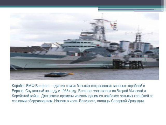 Корабль ВМФ Белфаст - один их самых больших сохраненных военных кораблей в Ев...