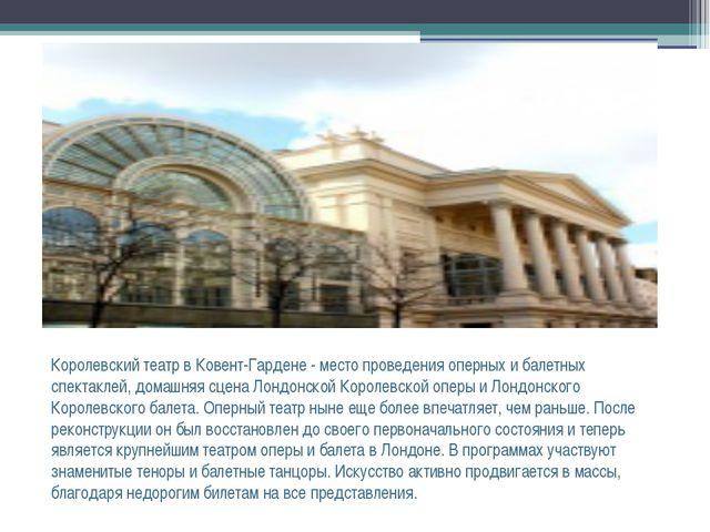 Королевский театр в Ковент-Гардене - место проведения оперных и балетных спек...