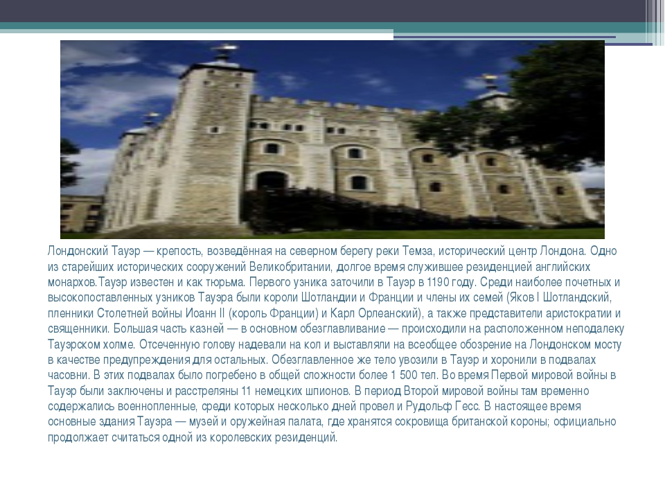 Лондонский Тауэр — крепость, возведённая на северном берегу реки Темза, истор...