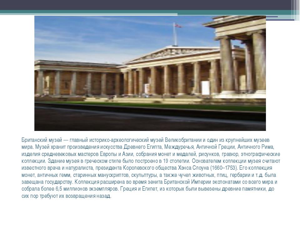 Британский музей — главный историко-археологический музей Великобритании и од...