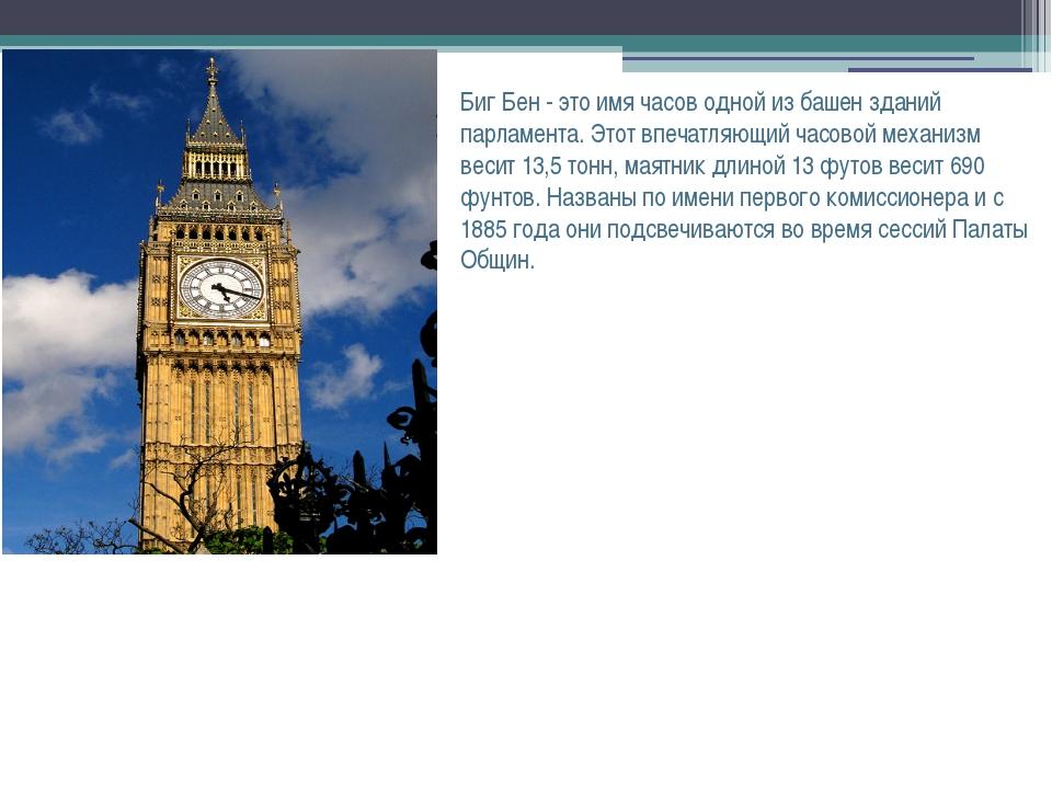 Биг Бен - это имя часов одной из башен зданий парламента. Этот впечатляющий ч...
