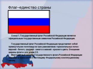 Флаг–единство страны  Статья 1. Государственный флаг Российской Фед