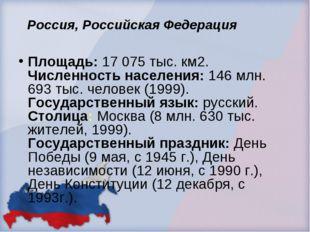 Россия, Российская Федерация Площадь: 17 075 тыс. км2. Численность населения:
