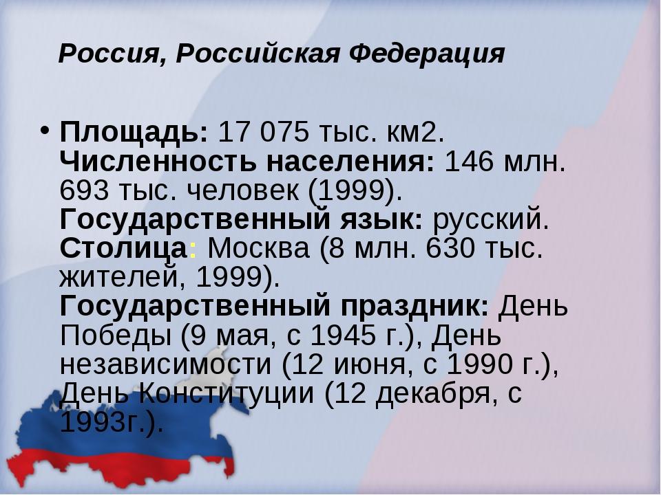 Россия, Российская Федерация Площадь: 17 075 тыс. км2. Численность населения:...