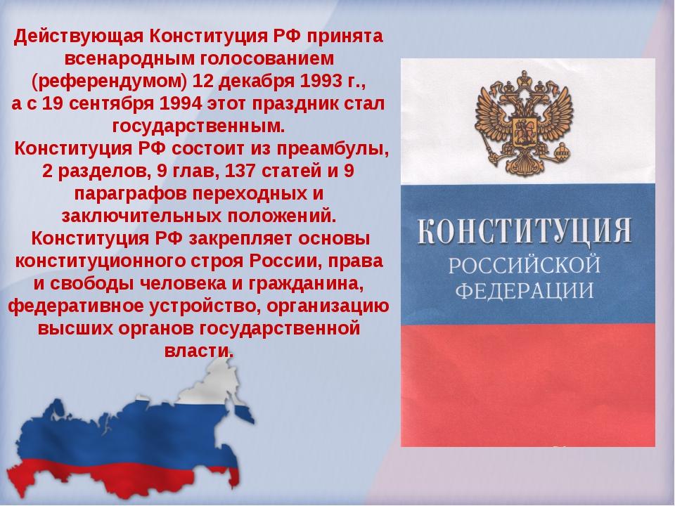 Действующая Конституция РФ принята всенародным голосованием (референдумом) 12...