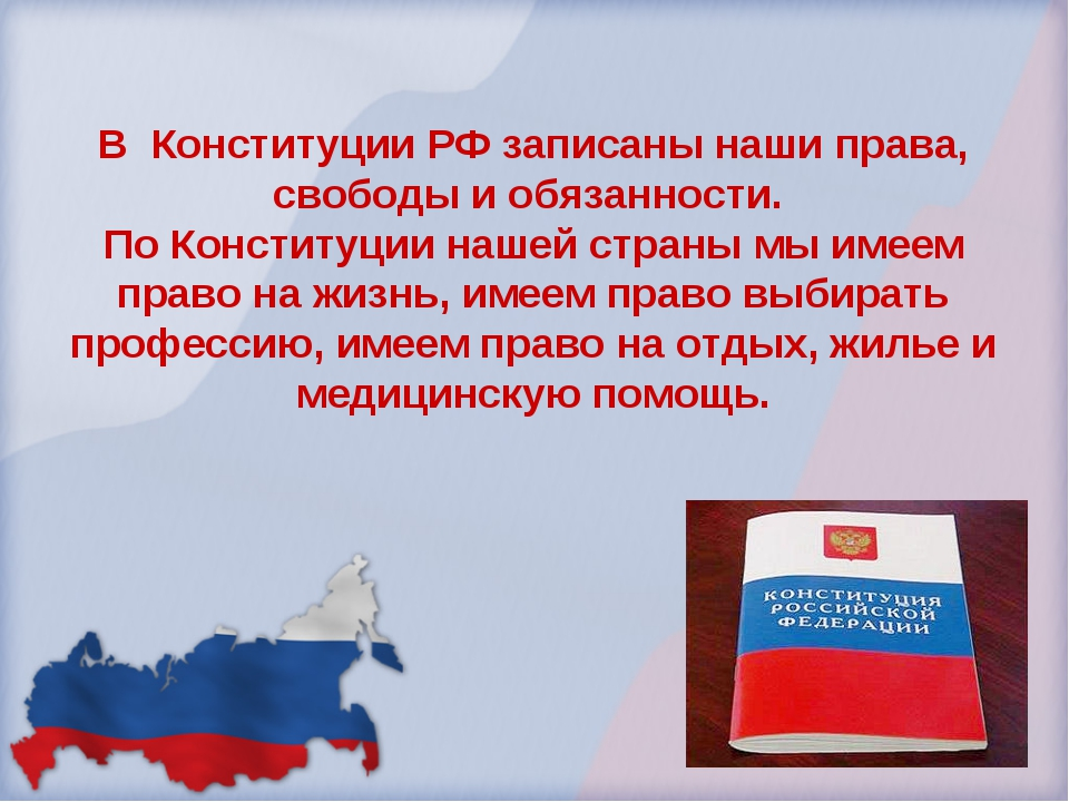В Конституции РФ записаны наши права, свободы и обязанности. По Конституции...