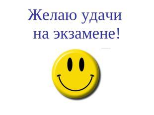 Желаю удачи на экзамене!