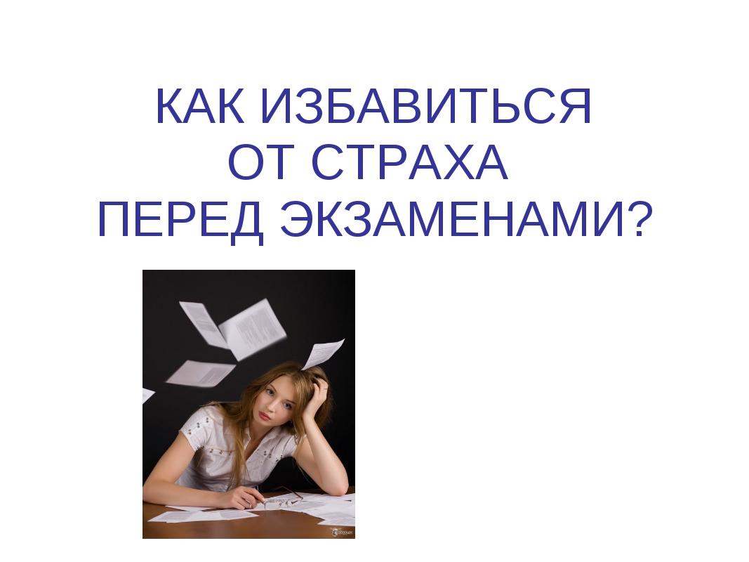 kak-borotsya-tyagoy-k-seksu