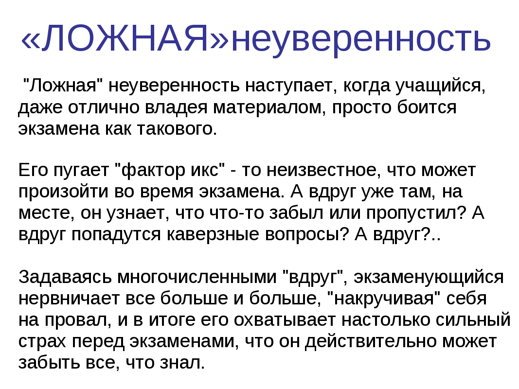 """«ЛОЖНАЯ»неуверенность """"Ложная"""" неуверенность наступает, когда учащийся, даж..."""